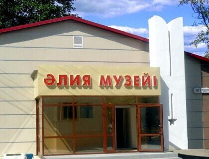 Музей Героя Советского Союза А. Молдагуловой